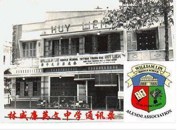 William Lin School